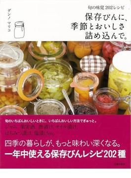 【アウトレットブック】旬の味覚202レシピ保存びんに、季節とおいしさ詰め込んで。