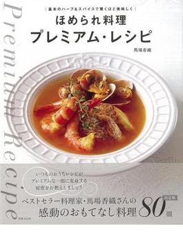 【アウトレットブック】ほめられ料理プレミアム・レシピ