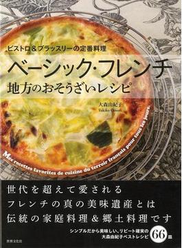 【アウトレットブック】ベーシック・フレンチ地方のおそうざいレシピ