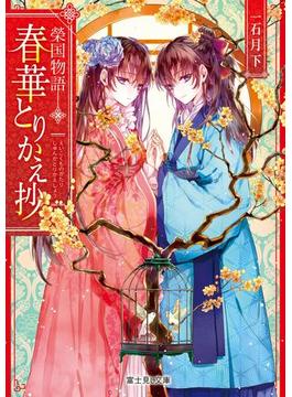 【全1-3セット】榮国物語(富士見L文庫)