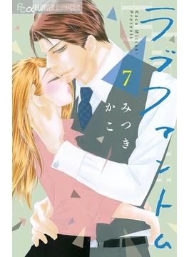 ラブファントム 7 (プチコミックフラワーコミックスα)(フラワーコミックス)
