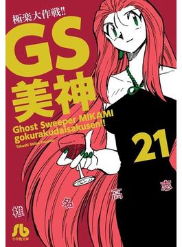 GS美神極楽大作戦!! 21(小学館文庫)