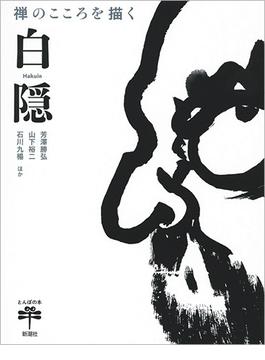 禅のこころを描く白隠(とんぼの本)