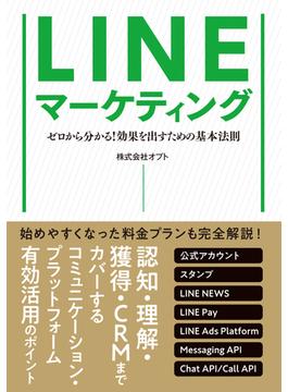 LINEマーケティング ゼロから分かる!効果を出すための基本法則