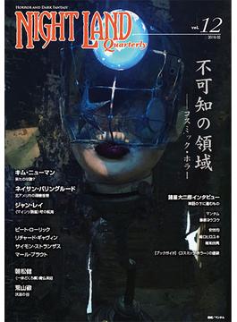 ナイトランド・クォータリー vol.12 特集・不可知の領域−コスミック・ホラー