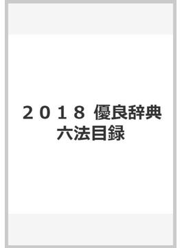 2018 優良辞典六法目録