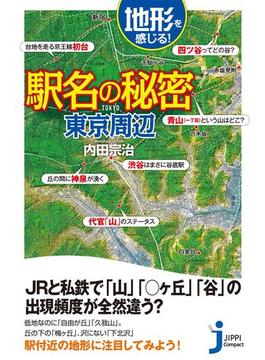 地形を感じる駅名の秘密 東京周辺(じっぴコンパクト新書)