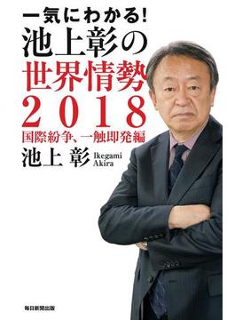 一気にわかる!池上彰の世界情勢2018(毎日新聞出版)(毎日新聞出版)