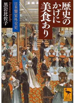歴史のかげに美食あり 日本饗宴外交史(講談社学術文庫)