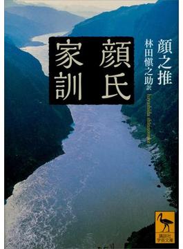 顔氏家訓(講談社学術文庫)