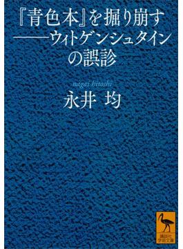 『青色本』を掘り崩す――ウィトゲンシュタインの誤診(講談社学術文庫)