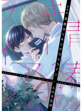 青春ギリギリアウトライン 新装版 (Splushコミックス)