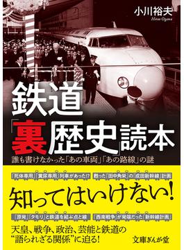 鉄道「裏歴史」読本 誰も書けなかった「あの車両」「あの路線」の謎(文庫ぎんが堂)