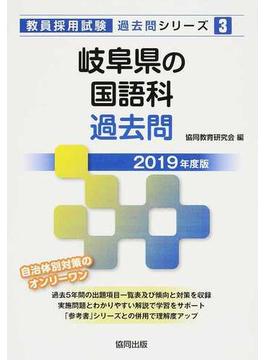 岐阜県の国語科過去問 2019年度版