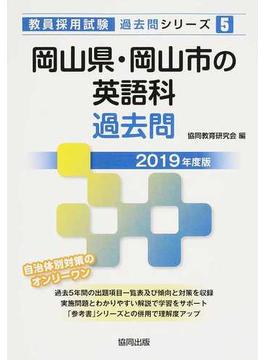 岡山県・岡山市の英語科過去問 2019年度版