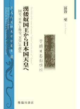 漢倭奴国王から日本国天皇へ 国号「日本」と称号「天皇」の誕生