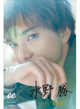 """水野 勝 COLOR-01 """"GOLD""""【honto限定カット付き】(CanCam デジタルフォトブック)"""