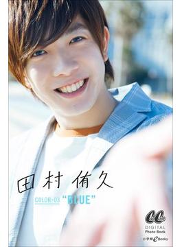 """田村 侑久 COLOR-03 """"BLUE""""【honto限定カット付き】(CanCam デジタルフォトブック)"""