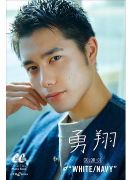 """勇 翔 COLOR-07 """"WHITE/NAVY""""【honto限定カット付き】(CanCam デジタルフォトブック)"""