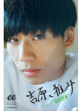 """吉原 雅斗 COLOR-10 """"GREEN""""【honto限定カット付き】(CanCam デジタルフォトブック)"""