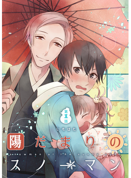 【1-5セット】陽だまりのスノーマン(MIKE+comics)
