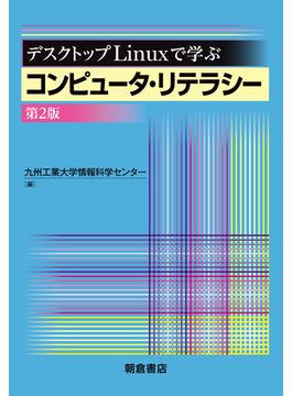 デスクトップLinuxで学ぶコンピュータ・リテラシー 第2版