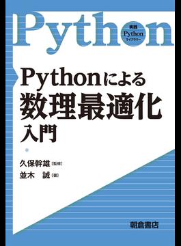 Pythonによる数理最適化入門