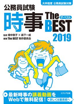 公務員試験時事The BEST 大卒程度公務員試験対策 2019