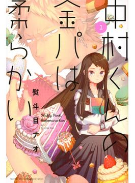 中村くんの金パは柔らかい(月刊少年マガジン) 2巻セット