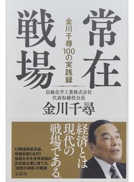 常在戦場 金川千尋100の実践録