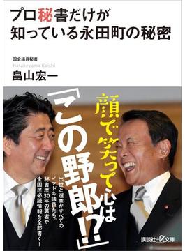 プロ秘書だけが知っている永田町の秘密(講談社+α文庫)