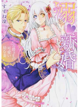 溺♥新婚 公爵さまの可愛い幼な妻(ヴァニラ文庫)