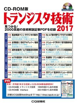 CD-ROM版 トランジスタ技術2017