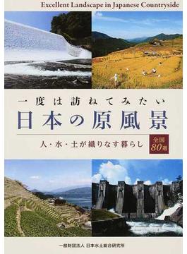 一度は訪ねてみたい日本の原風景 人・水・土が織りなす暮らし 全国80選