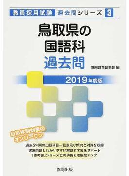 鳥取県の国語科過去問 2019年度版