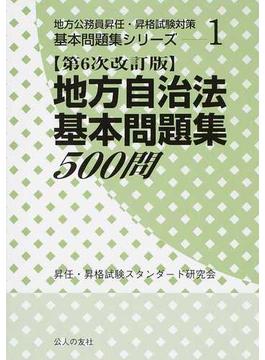 地方自治法基本問題集500問 第6次改訂版