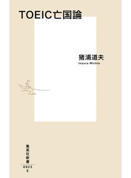 TOEIC亡国論(集英社新書)