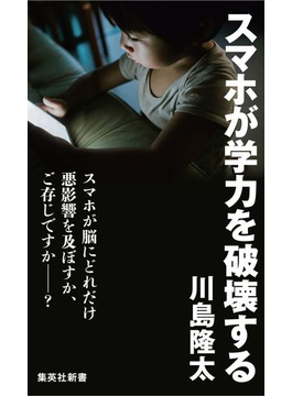 スマホが学力を破壊する(集英社新書)