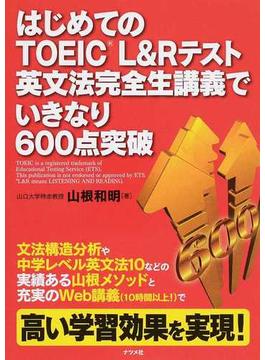 はじめてのTOEIC L&Rテスト英文法完全生講義でいきなり600点突破