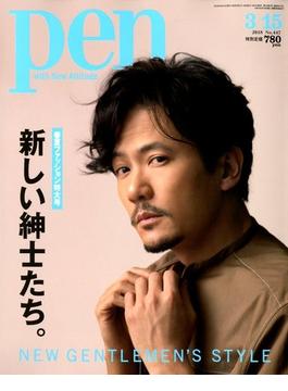 Pen (ペン) 2018年 3/15号 [雑誌]