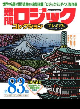 難問ロジックコレクションプレミアム(学研MOOK)