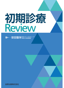 初期診療Review