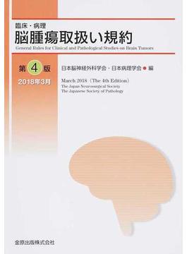臨床・病理脳腫瘍取扱い規約 第4版