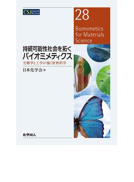 持続可能性社会を拓くバイオミメティクス 生物学と工学が築く材料科学