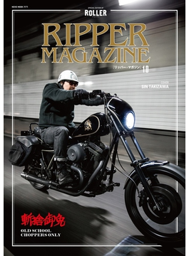 RIPPER MAGAZINE 斬捨御免OLD SCHOOL CHOPPERS ONLY 10(NEKO MOOK)
