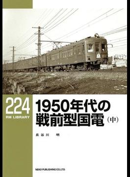 1950年代の戦前型国電 中