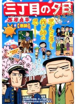 三丁目の夕日(決定版)/恩師