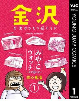 【全1-3セット】みやこウォッチ~金沢独日記~(ヤングジャンプコミックスDIGITAL)