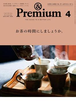 &Premium(アンド プレミアム) 2018年 4月号 [お茶の時間にしましょうか。](&Premium)