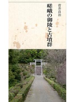 嵯峨の御陵と古墳群(象の森書房)